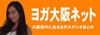 ヨガ大阪ネットロゴ画像