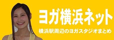 ヨガ横浜ネットロゴ画像