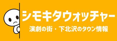 シモキタウォッチャー_バナー画像