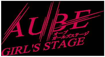 AUBE GIRL'S STAGE(オーブ ガールズステージ)オフィシャルサイト